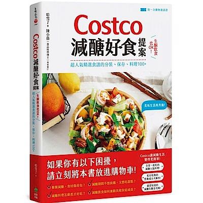 Costco減醣好食提案