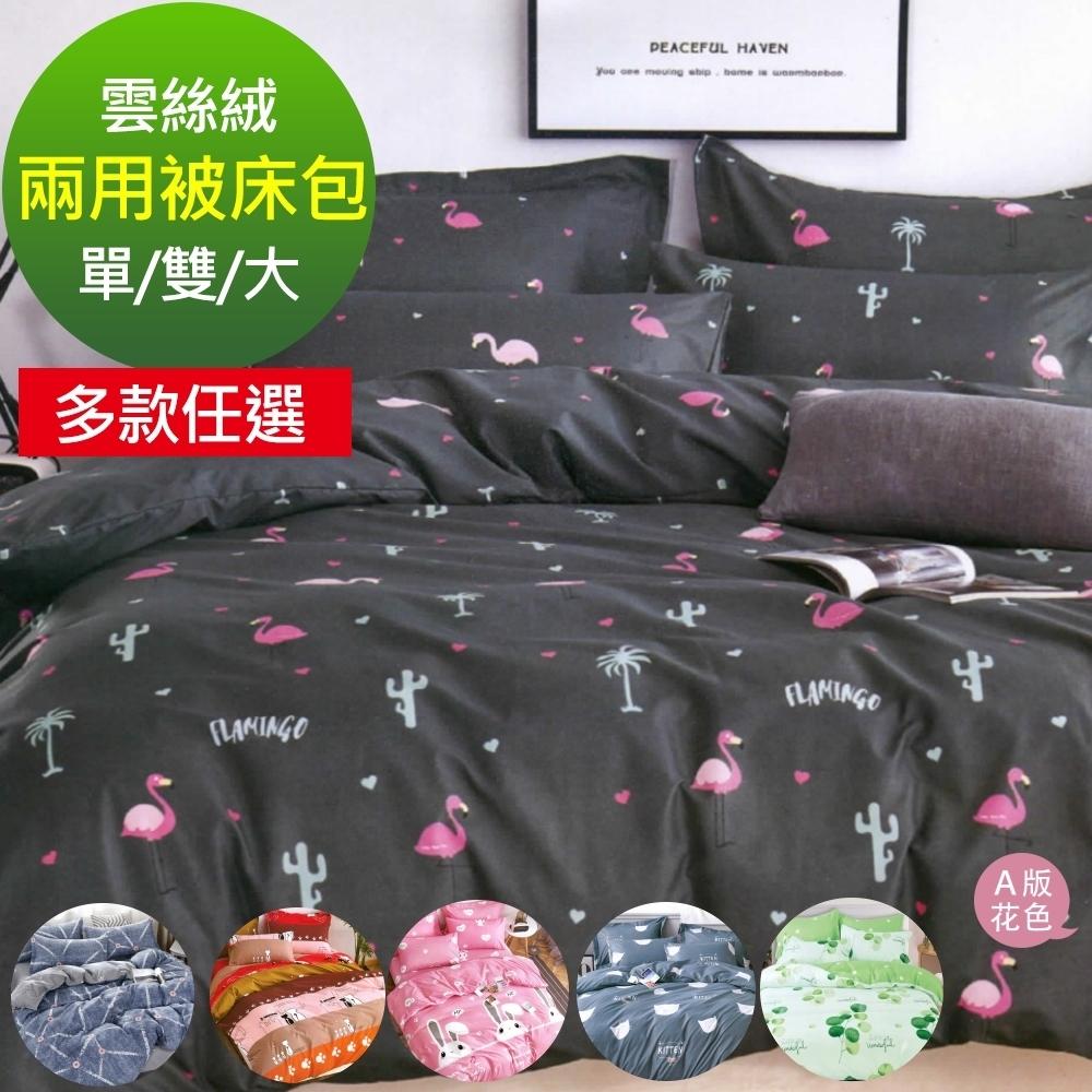 (限時下殺)La Lune 雲絲絨舖棉兩用被床包組+贈品(枕頭套)