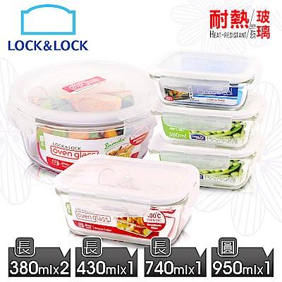樂扣樂扣耐熱玻璃保鮮盒優選熱銷5件組(8H)