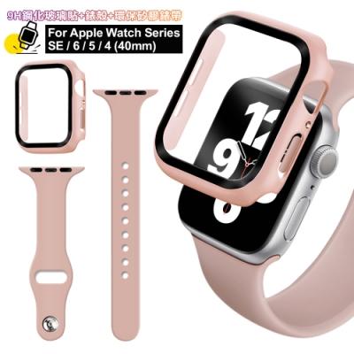 For Apple Watch Series SE/6/5/4 (40mm) 全包覆9H鋼化玻璃貼+錶殼+矽膠錶帶-可粉