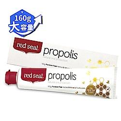 RedSeal 百年天然護齦蜂膠牙膏(容量升級版160g/條)