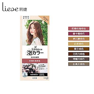莉婕 泡沫染髮劑 自然美型系列 (多色任選)