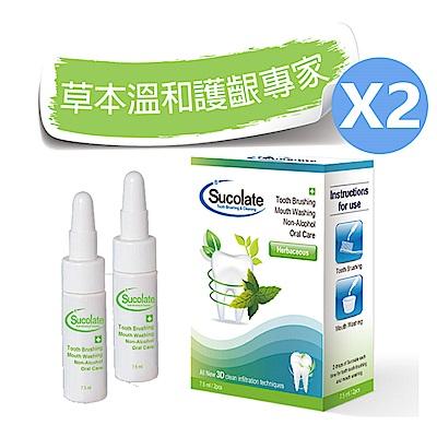 舒口樂 草本護齦潔牙精華 7.5ml(2瓶*2盒)