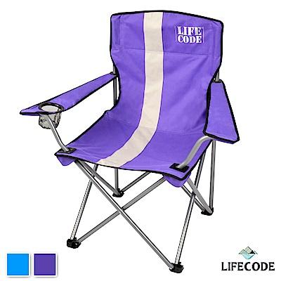 LIFECODE《樂活》加粗折疊扶手椅-2色可選