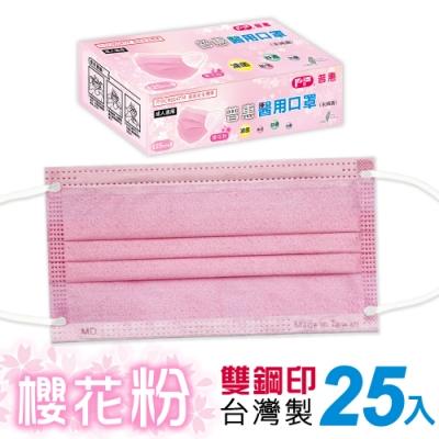 普惠 成人醫用口罩 雙鋼印-櫻花粉(25入/盒)