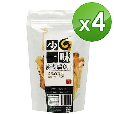 十翼饌 少一味系列-澎湖扁魚干 (70gx4包)