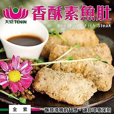 (滿999免運)天恩素食-香酥素魚肚350g/包(全素)