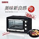 【超值限量福利品】SAMPO聲寶 20L電烤箱(KZ-KA20)