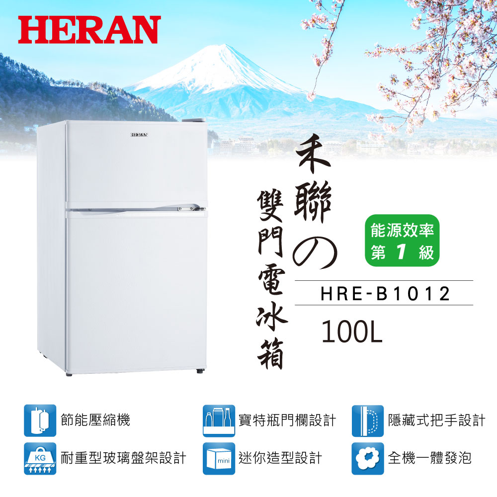 HERAN禾聯 100L 1級定頻2門電冰箱 HRE-B1012