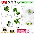 3M 防滑貼片-植物 (24片入)