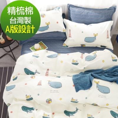 La Lune 100%台灣製寬幅精梳純棉雙人加大床包枕套三件組 潛水艇鯨魚