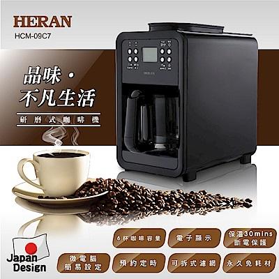 HERAN禾聯 自動研磨悶蒸咖啡機-黑 HCM- 09 C 7