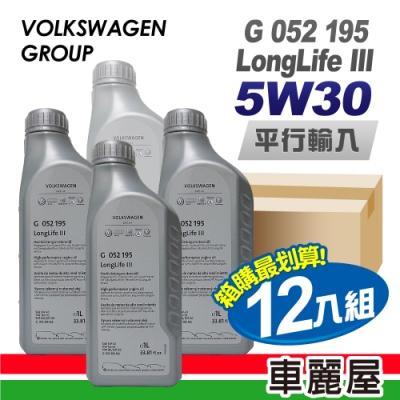 【Audi】原廠 汽柴油Longlife III 5W30 1L 節能型機油(整箱12瓶)