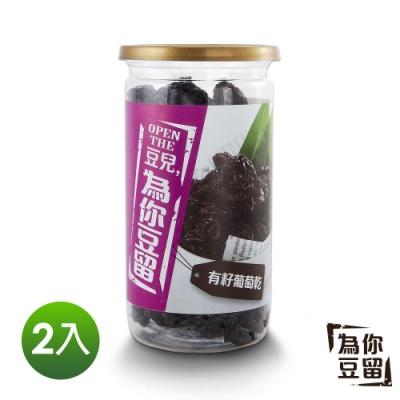 為你豆留 有籽葡萄乾 220g