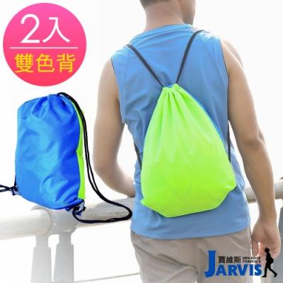 Jarvis賈維斯 束口背包 雙色雙背反光側條(2入)