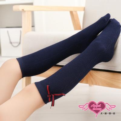 天使霓裳 活力拼色蝴蝶結兒童中筒襪 2雙入(深藍S~L)