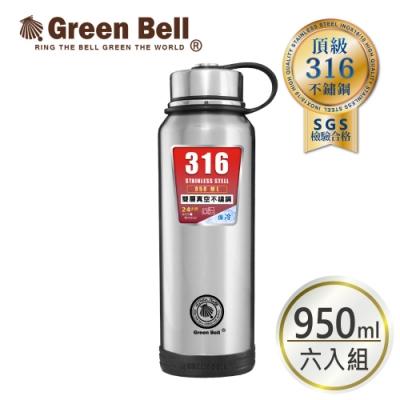 [團購六入]GREEN BELL 綠貝 316不鏽鋼手提式勁跑保冷/保溫瓶950ml