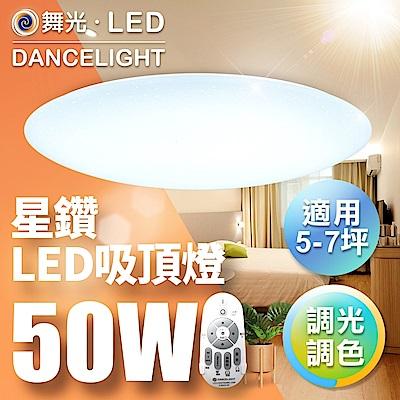 舞光 LED 5-7坪 50W星鑽調光調色吸頂燈-LED-CES50DMR1