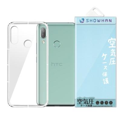 【SHOWHAN】HTC U19e 氣墊防摔抗震空壓殼