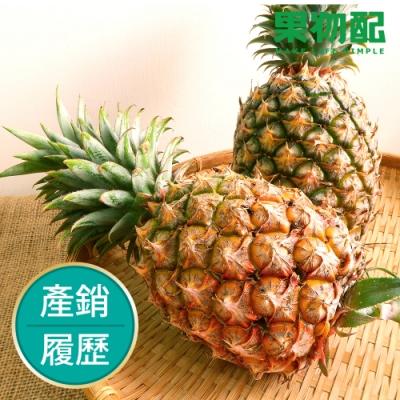 【果物配】金鑽鳳梨.產銷履歷(酸甜細緻/4.8公斤)