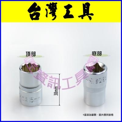 良匠工具 台灣製造 4分(1/2 ) 內12角 15mm全霧/霧面 手動 短套筒