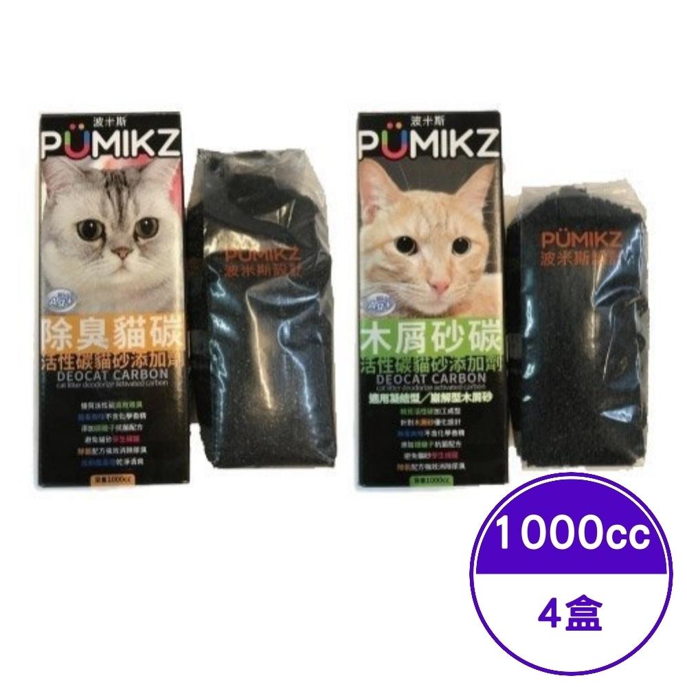 波米斯PUMIKZ 活性碳貓砂添加劑 (除臭貓碳/木屑砂碳) 1000cc (4盒組)