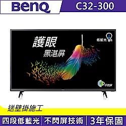 BenQ 32吋 護眼黑湛屏LED液晶顯示器+視訊盒 C32-300