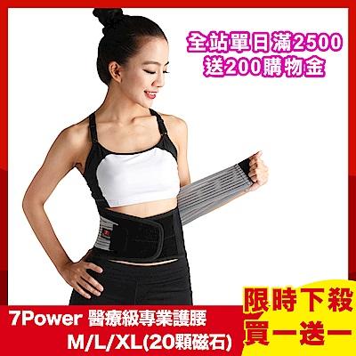 [買一送一]7Power 醫療級專業護腰M/L/XL(20顆磁石)