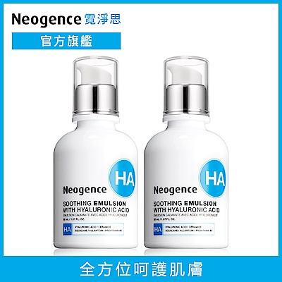 Neogence霓淨思 玻尿酸舒緩修護乳50ml 2入組