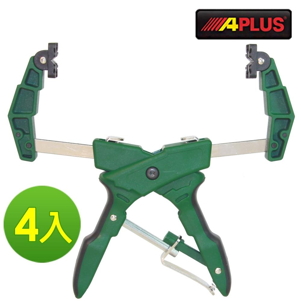APLUS -4入 可延伸夾臂木工夾 快速夾AE-GMC3501-4入
