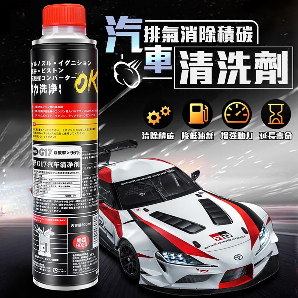 汽車排氣消除積碳清洗劑