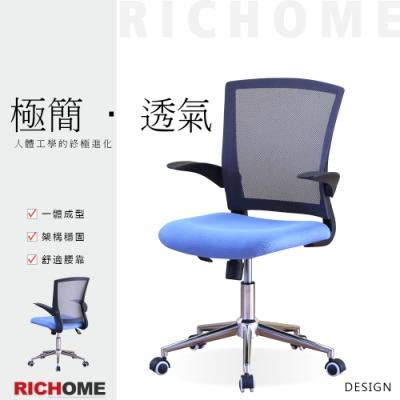 【RICHOME】水星號職人辦公椅