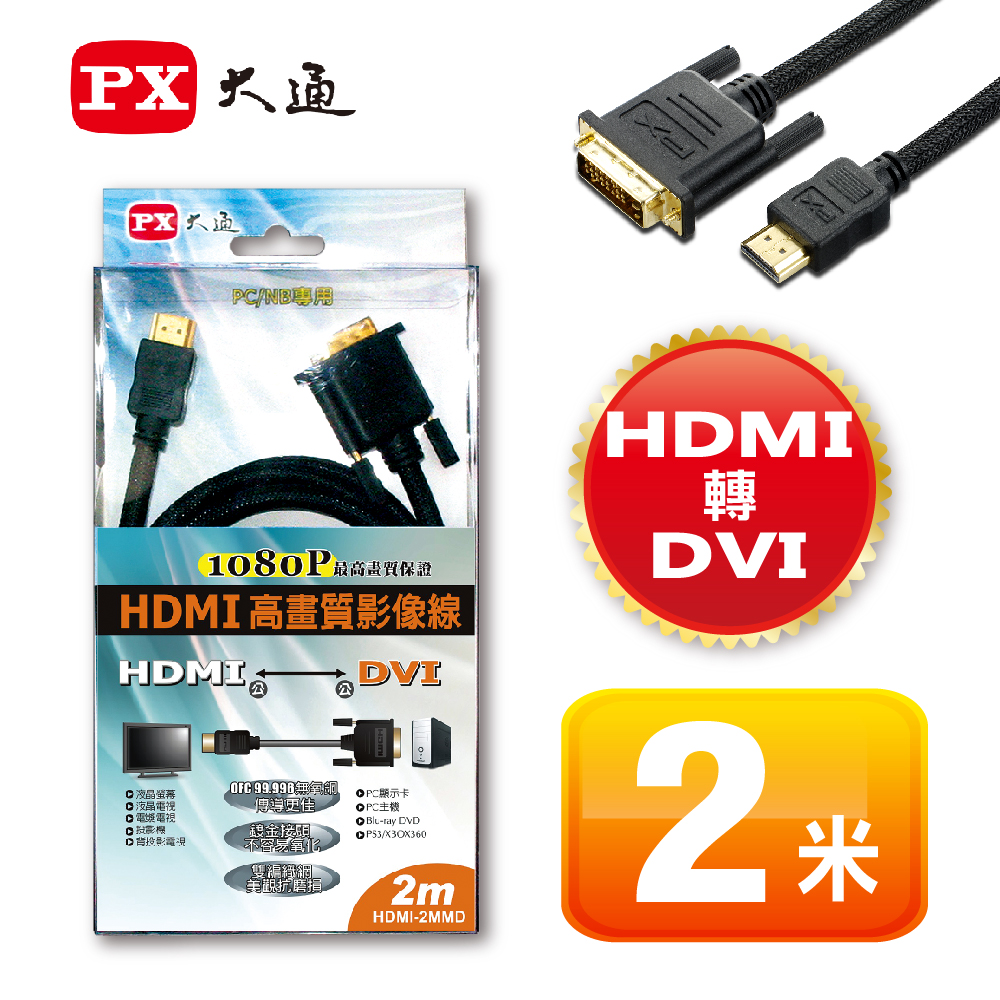 PX大通 HDMI to DVI 2.0M傳輸線(HDMI-2MMD)