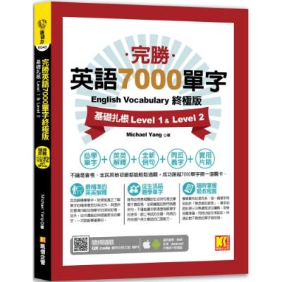 完勝英語7000單字終極版:基礎扎根Level 1&Level 2(隨掃即聽QR Code單字mp3)