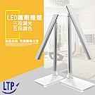 【LTP】三段調光五色溫內建電池多功用檯燈