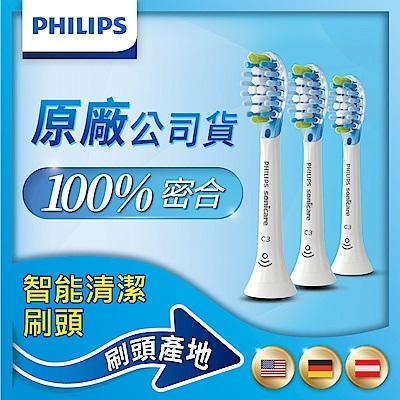 【Philips飛利浦】Sonicare智能清潔刷頭三入組HX9043/67(白)