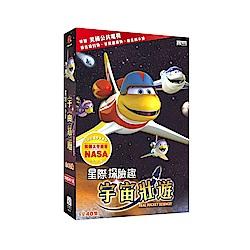 星際探險趣-宇宙壯遊 DVD
