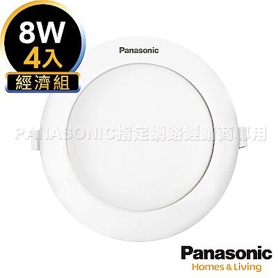 Panasonic國際牌 4入經濟組 8W LED薄型崁燈- 白光 10cm