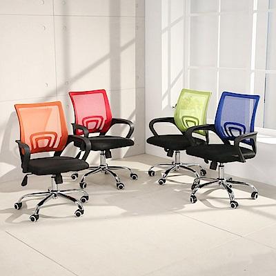 LOGIS邏爵-多色行動力FX半網事務椅 辦公椅 電腦椅 書桌椅