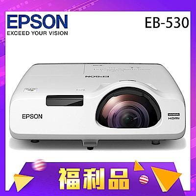 福利品-EPSON EB-530 距超亮彩投影機
