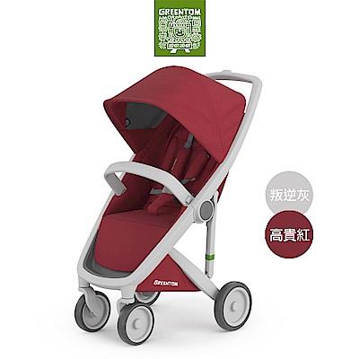 荷蘭 Greentom Classic經典款嬰兒推車(叛逆灰+高貴紅)