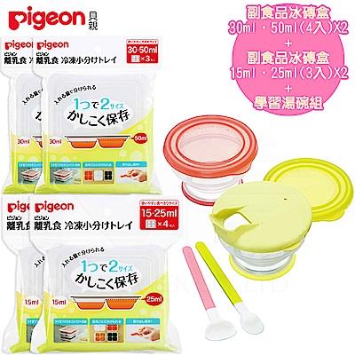 日本《Pigeon 貝親》副食品冰磚盒+學習湯碗組