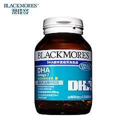 澳佳寶 Blackmores DHA精粹濃縮深