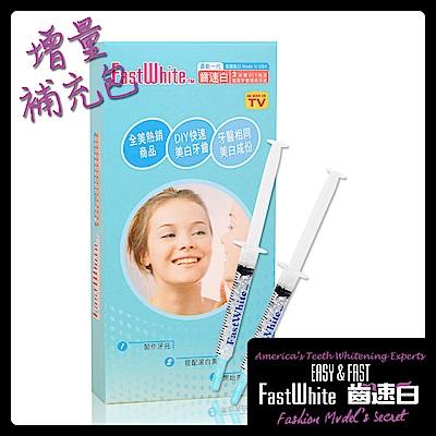 FastWhite齒速白 牙齒美白補充包2潔白劑 3ml×2