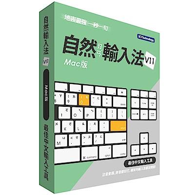 新自然輸入法V11-MAC版