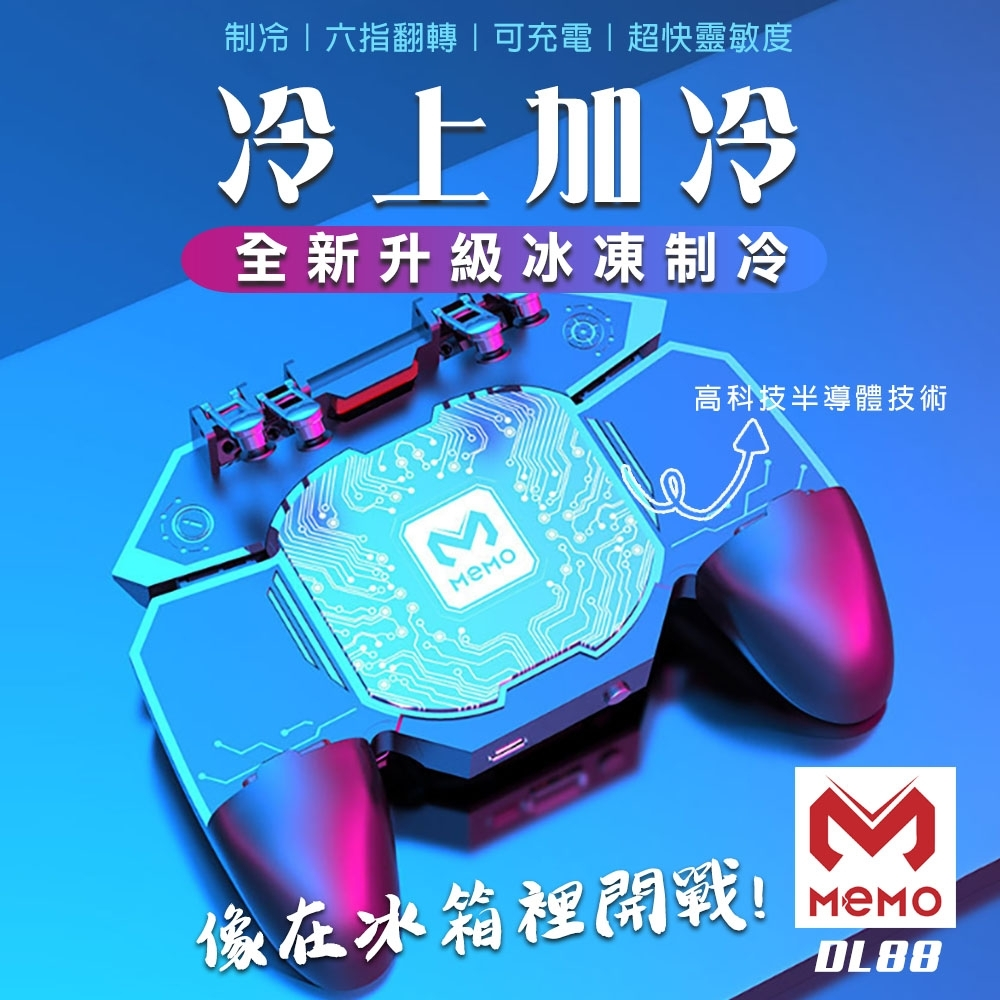 MEMO 吃雞神器半導體冰凍手機手柄(DL-88)