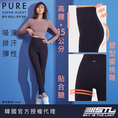 STL yoga PURE『超高腰』提臀塑型 緊身運動九分長褲 Legging 9 (純粹/香草深紫Violet)
