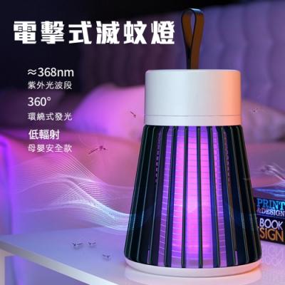 【CY 呈云】紫光誘蚊電擊滅蚊捕蚊燈(USB充電)