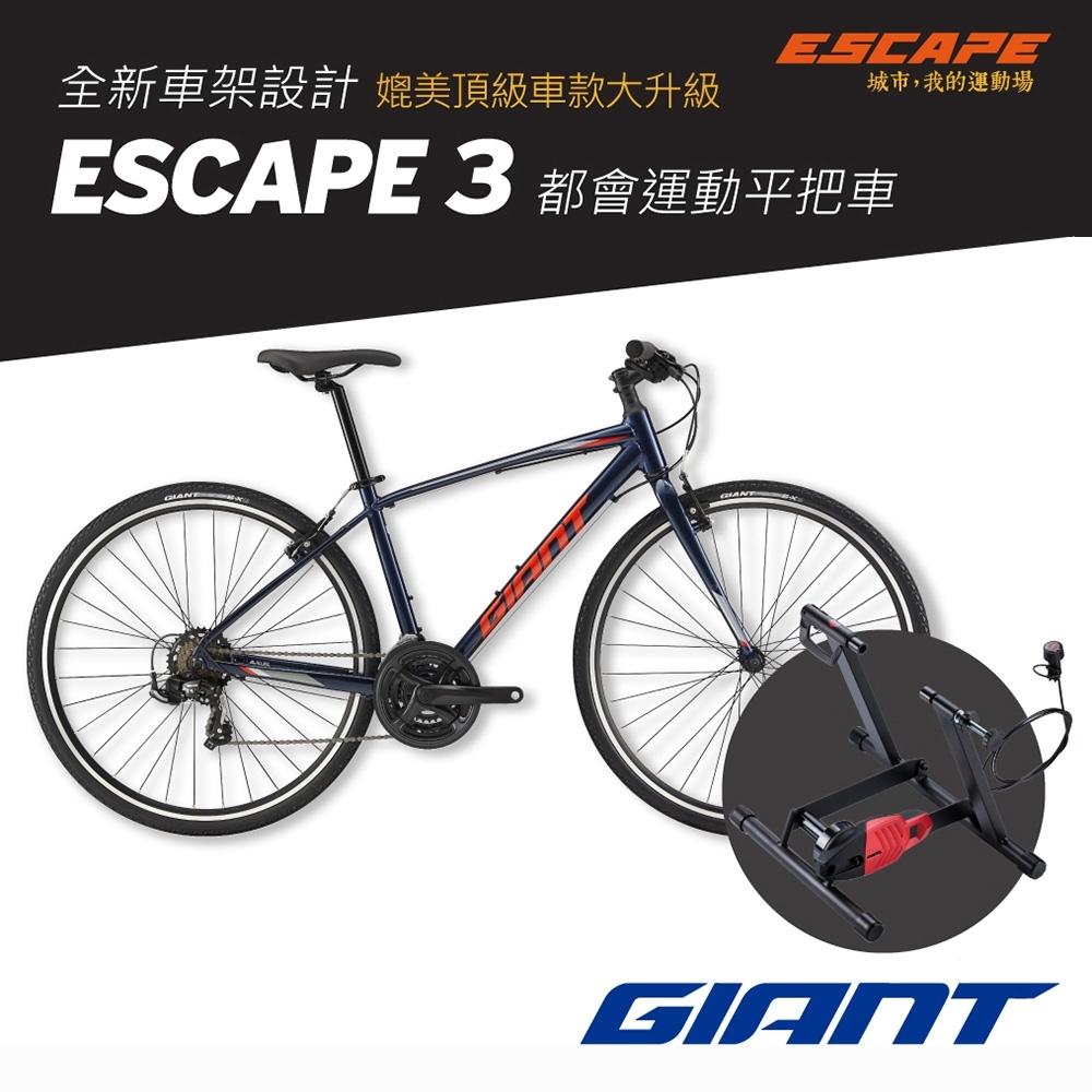GIANT ESCAPE 3+手動阻力訓練台 室內騎乘套組