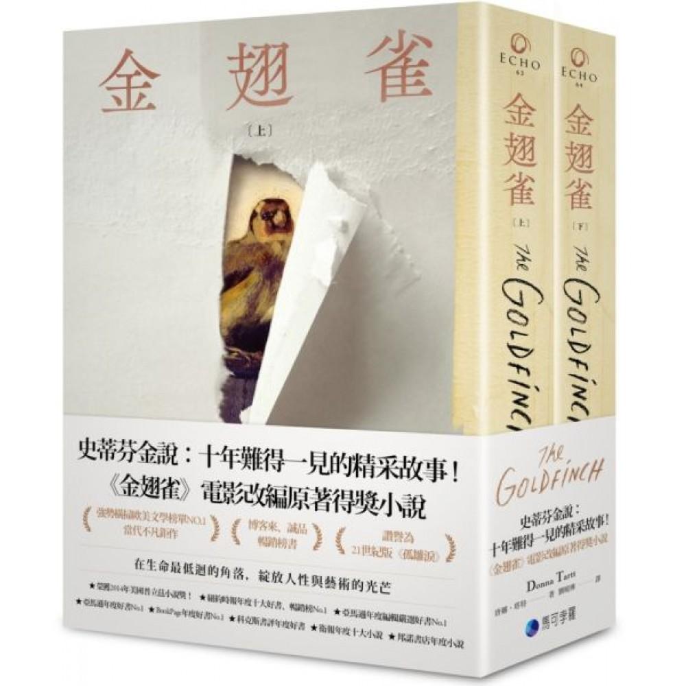 金翅雀(同名電影改編原著普立茲獎小說,上下冊不分售......